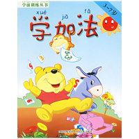 学加法(3-7岁)——学前训练丛书