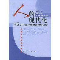 人的现代化——中国近代国民性改造思想研究