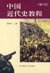 中国近代史教程(增订本)