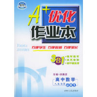 A+优化作业本·高中数学必修1(配人教版B)