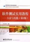 软件测试实用教程-方法与实践-(第2版)