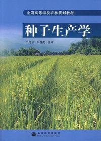 种子生产学(内容一致,印次、封面或原价不同,统一售价,随机发货)