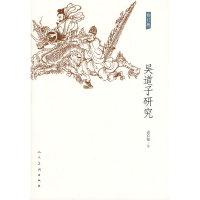 吴道子研究-修订版