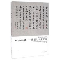 一如化蝶 梅墨生书法文选/当代书法理论文集系列