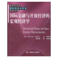 国际金融与开放经济的宏观经济学(新世纪高校国际经济与贸易教材译丛)