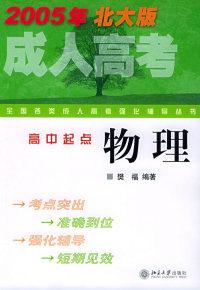 物理(2005年北大版)——全国各类成人高考强化辅导丛书
