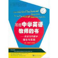 写给中学英语教师的书:英语写作教学理论与实践