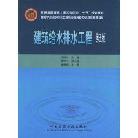建筑给水排水工程(第五版)