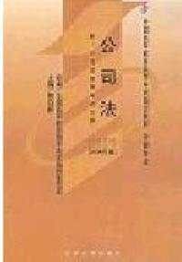 公司法(课程代码 00227)(2008年版)