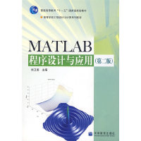 MATLAB程序设计与应用(第二版)(内容一致,印次、封面或原价不同,统一售价,随机发货)