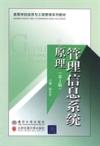 管理信息系统原理(第二版)