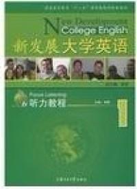 新发展大学英语1听力教程
