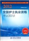 2012全国护士执业资格考试指导