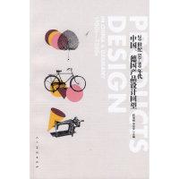 20世纪50-80年代中国.德国产品设计回望