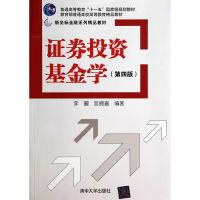 证券投资基金学(第四版)(新坐标金融系列精品教材)