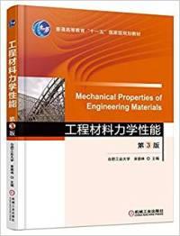 工程材料力学性能(第3版)