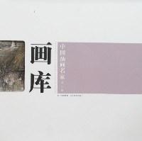 中国油画名家画库(第2辑共10册)