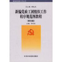 新编党政工团组织工作程序规范图教程