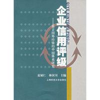 企业信用评级:基于国外经验的中国体系研究