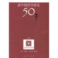 新中国哲学研究50年(上中下三册)——中国社会科学院哲学研究所50周年学术文集