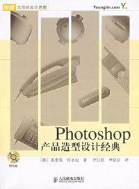 Photoshop产品造型设计经典(附CD-ROM光盘一张)