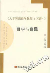 《大学英语自学教程(下册)》-自学与自测/全国高等教育自学考试指定教材(公共课程)