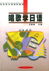 唱歌学日语(快乐学日语视听教材)