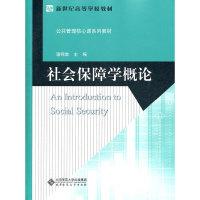 社会保障学概论(内容一致,印次、封面或原价不同,统一售价,随机发货)