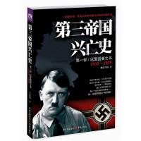 第三帝国兴亡史(第一部)(以爱国者之名1933-1939)