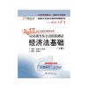 2017年初级经济法基础(下册)
