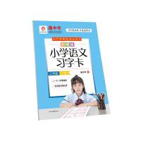 庞中华部编版小学语文习字卡 二年级(上册)