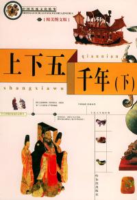 上下五千年(上下册)——中国传统文化精华