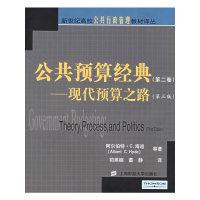 公共预算经典(第二卷):现代预算之路——新世纪高校公共行政管理教材译丛