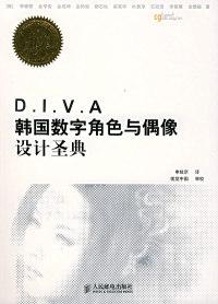 D.I.V.A韩国数字角色与偶像设圣对典