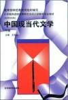 中国现当代文学(下册)