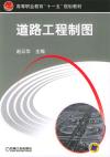 道路工程制图(内容一致 印次 封面.原价不同 统一售价 随机发货)