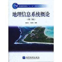 地理信息系统概论(第三版)