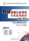 2012-2013华图版•教师资格认定考试专用系列教材:教育心理学