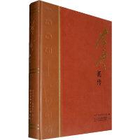 1905-1995-陈云画传