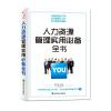人力资源管理使用必备全书(合格管理者的指南,优秀HR的案前书。)