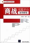 商战实践平台指导教程