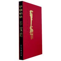 李宝瑞-中国当代名家画集