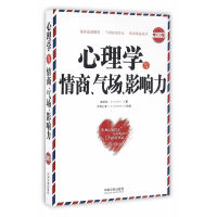 心理学与情商、气场、影响力:增订3版