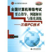 全国计算机等级考试要点指导、例题解析与强化训练:三级PC技术