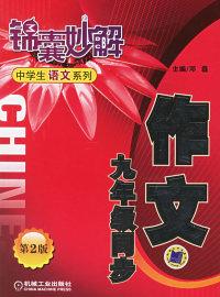 锦囊妙解中学生语文系列:作文(九年级同步)(第2版)
