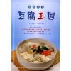 豆腐王国 快乐厨房