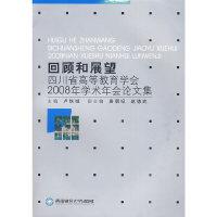 回顾和展望:四川省高等教育学会2008年学术年会论文集