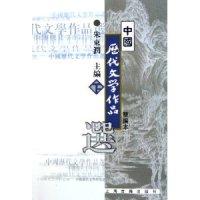 中国历代文学作品选(简编本下)  (内容一致,印次、封面或原价不同,统一售价,随机发货)