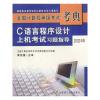 C语言程序设计上机考试习题指导(2002年版)/全国计算机等级考试考典