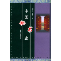 中国秘书史(内容一致,印次、封面或原价不同,统一售价,随机发货)